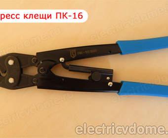 Пресс клещи для опрессовки гильз ПК-16 от фирмы КВТ
