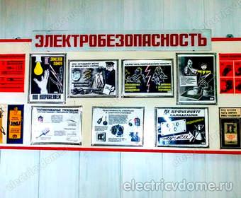Классификация помещений по электробезопасности